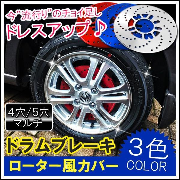 ドラムブレーキカバー ディスクブレーキカバー ローター風 ダミー ブレーキパッド 2枚セット ブルー レッド シルバー 汎用 パーツ カスタム ドレスアップ|doresuup
