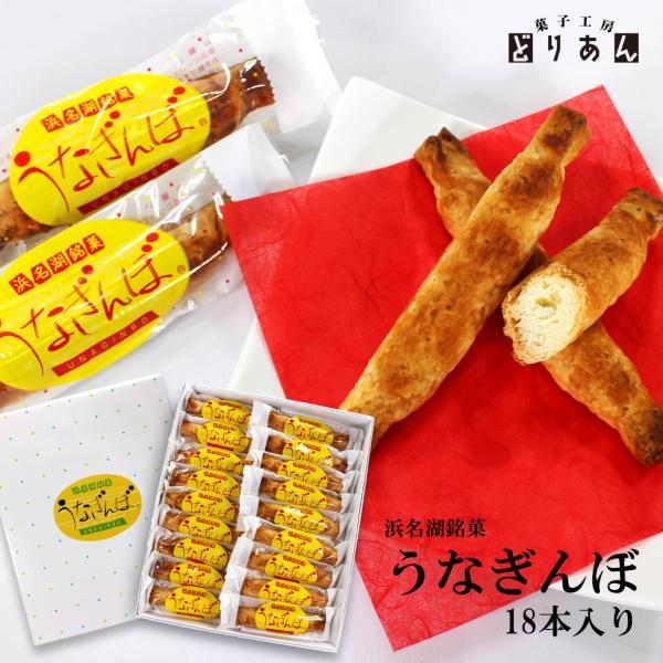 【うなぎエキス粉末入りソフトクッキーパイ】浜名湖銘菓「うなぎんぼ」 18本入