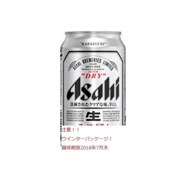 在庫処分 訳アリ 賞味期限間近 2018年7月末 アサヒ アサヒスーパードライ 350ml缶 1ケース 24本入り ウィンターパッケージ |dorinkuya2