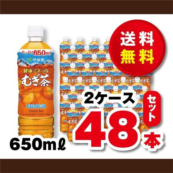 送料無料!伊藤園 健康ミネラル麦茶 カフェインゼロ 600mlより大きい650mlPET ペットボトル 48本入り 賞味期限2020年7月|dorinkuya2