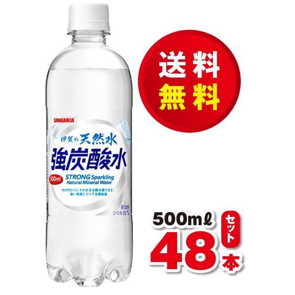 サンガリア伊賀の天然水強炭酸水500ml24本入×2ケース48本