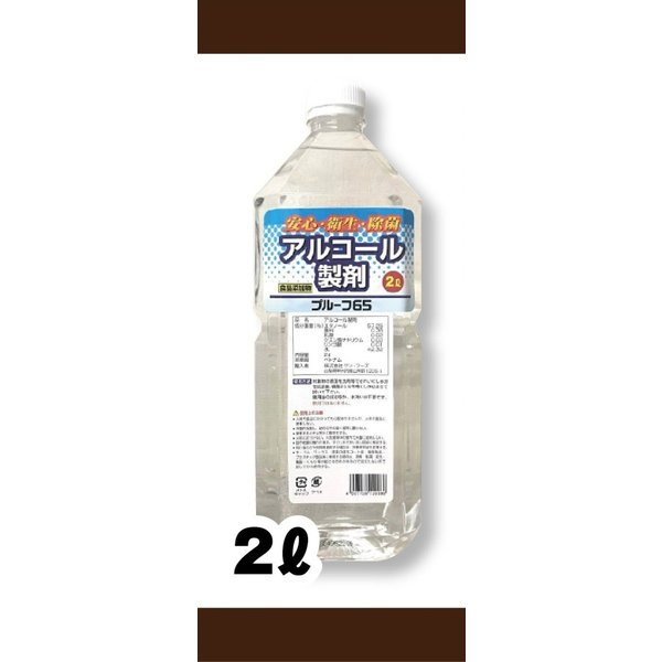 除菌用アルコール製剤プルーフ652L食品添加物アルコール分57.25%安心衛生除菌大容量アルコール製剤6本1梱包