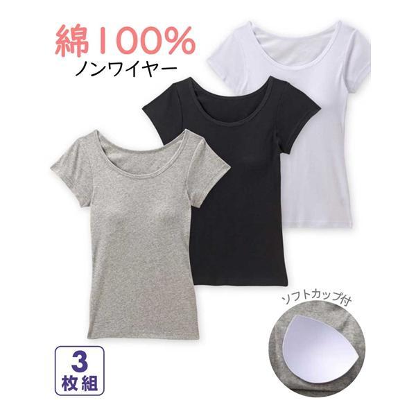 (M-L) 綿100% ソフトカップ付 フレンチ袖 インナー 3枚組 (抗菌防臭加工) ニッセン nissen 肌着 福袋