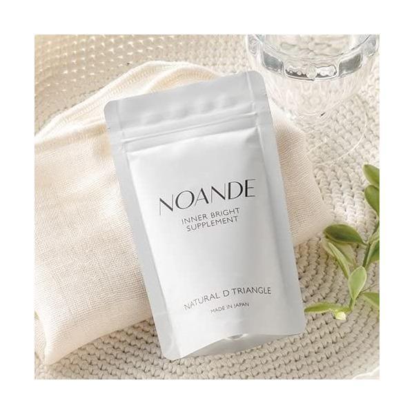 ノアンデ(NOANDE) インナーブライト サプリメント 90粒(約1ヶ月分) dory 02