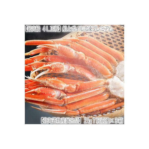 (送料無料 ズワイガニ 6kg 蟹足)北海道(4L大型 7肩前後)2kg×3箱(最高級 蟹脚 船上ボイル冷凍 北海道物産展出品商品)