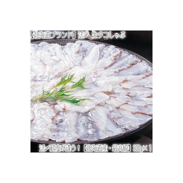 (最高級 北海道産 タコ たこ)北海道 活〆 たこしゃぶ 300g×1(生 スライス タコしゃぶ 生食 お刺身 カット済み カニポーション 蟹しゃぶ 相性抜群)