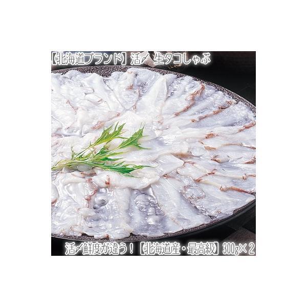 (最高級 北海道産 タコ たこ)北海道 活〆 たこしゃぶ 300g×2(生 スライス タコしゃぶ 生食 お刺身 カット済み カニポーション 蟹しゃぶ 相性抜群)