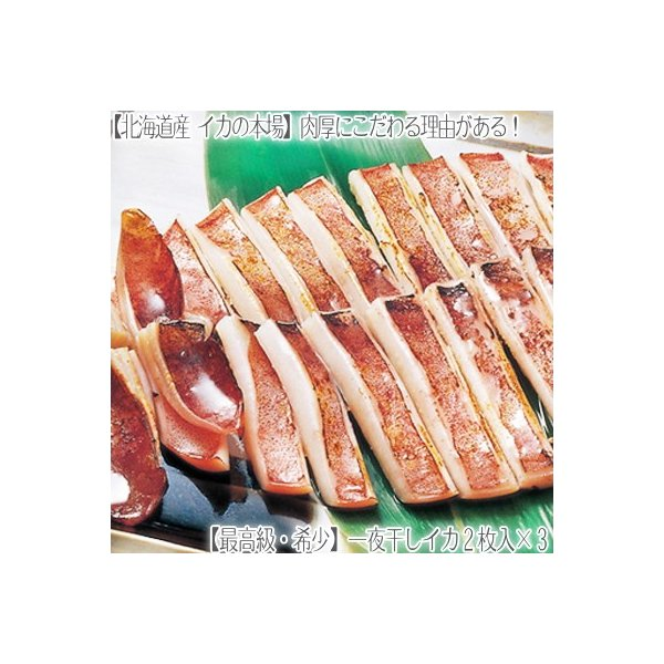 (北海道産イカ)一夜干しいか2枚入×3(北海道干しイカ肉厚希少なサイズ最高級函館など道南メイン中卸の目利き母の日父の日)