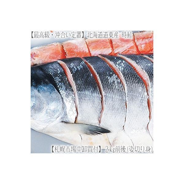 (送料無料 時鮭 時サケ 北海道産)道東オホーツク産 時鮭 2kg(最高級 薄塩 低塩 時さけ 姿 真空 分割 切り身 天然物 極上品)