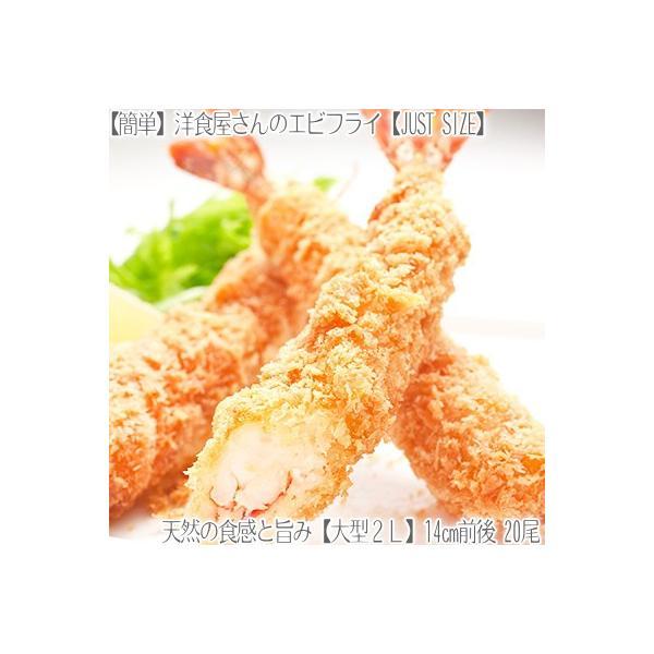 (送料無料 エビフライ 海老フライ)特大 2L 20本(14cm 27g前後 北海道 洋食屋のエビフライ 業務用 冷凍食品 無頭ブラックタイガー 子供の日)