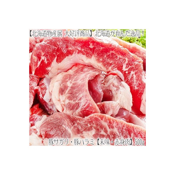 (送料無料)豚ハラミ 豚サガリ 未味 500g 最高級(2個注文で)1個プラス(3個注文で)2個プラス!(北海道ブランド 味無し 生 一口大 バーベキュー BBQ)