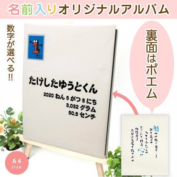 出産祝い ベビー 赤ちゃん 名前入りアルバム 名入れ ポエム アルバム A4サイズ 切手1
