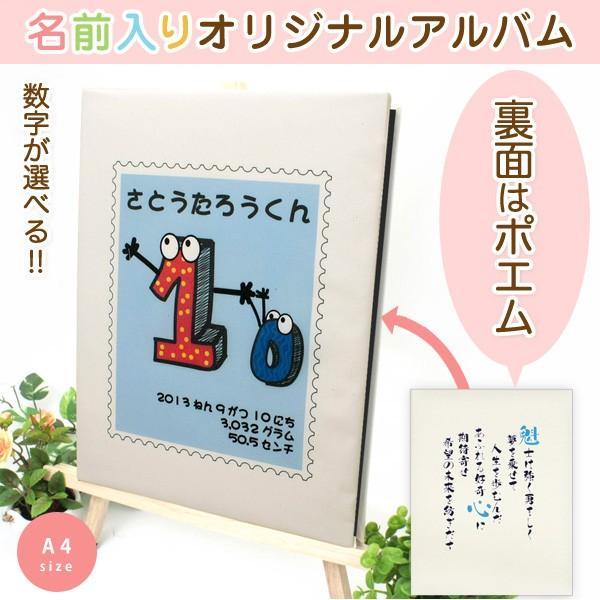 出産祝い ベビー 赤ちゃん 名前入りアルバム 名入れ ポエム アルバム A4サイズ 切手2