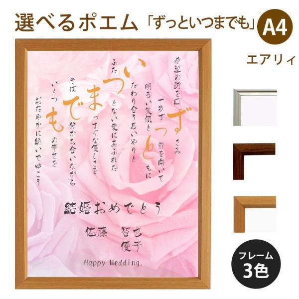 ずっといつまでも ポエム (バラ Type1) 詩 名入れ エアリィ 軽量フレーム A4 縦 額 額縁 デザイン プレゼント お祝い 結婚祝い 出産祝い 家族 還暦