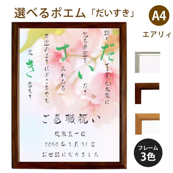 だいすき ポエム (桜) 詩 名入れ エアリィ 軽量フレーム A4 縦 額 額縁 デザイン プレゼント お祝い 結婚祝い 出産祝い 家族 還暦 米寿