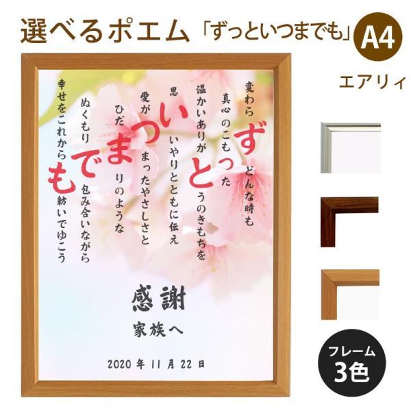 ずっといつまでも ポエム (桜) 詩 名入れ エアリィ 軽量フレーム A4 縦 額 額縁 デザイン プレゼント お祝い 結婚祝い 出産祝い 家族 還暦