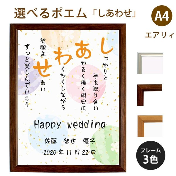 しあわせ ポエム (和紙&桜) 詩 名入れ エアリィ 軽量フレーム A4 縦 額 額縁 デザイン プレゼント お祝い 結婚祝い 出産祝い 家族 還暦
