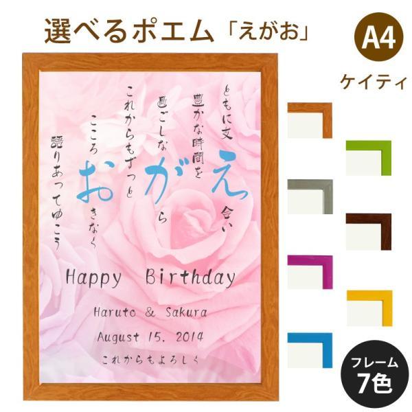 えがお ポエム (バラ Type1) 詩 名入れ ケイティ A4 縦 額 額縁 デザイン プレゼント お祝い 結婚祝い 出産祝い 家族 還暦 米寿