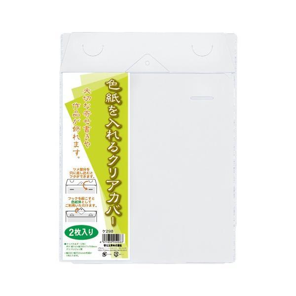 菅公工業 色紙を入れるクリアカバー 規格:色紙用