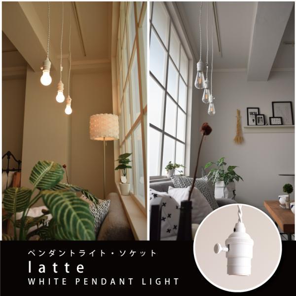 ペンダントライト PSB449 latte 照明 北欧 おしゃれ アンティーク ダイニング カウンター ソケット|dotsnext|02