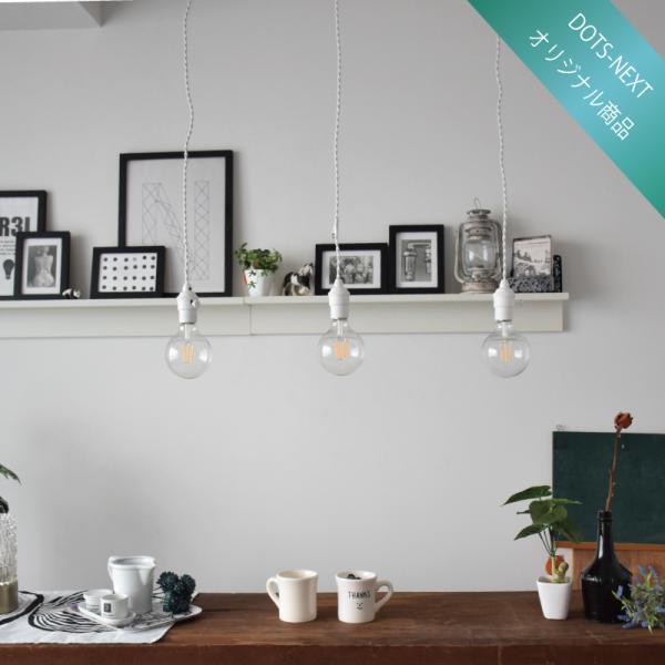 ペンダントライト PSB449 latte 照明 北欧 おしゃれ アンティーク ダイニング カウンター ソケット|dotsnext|03