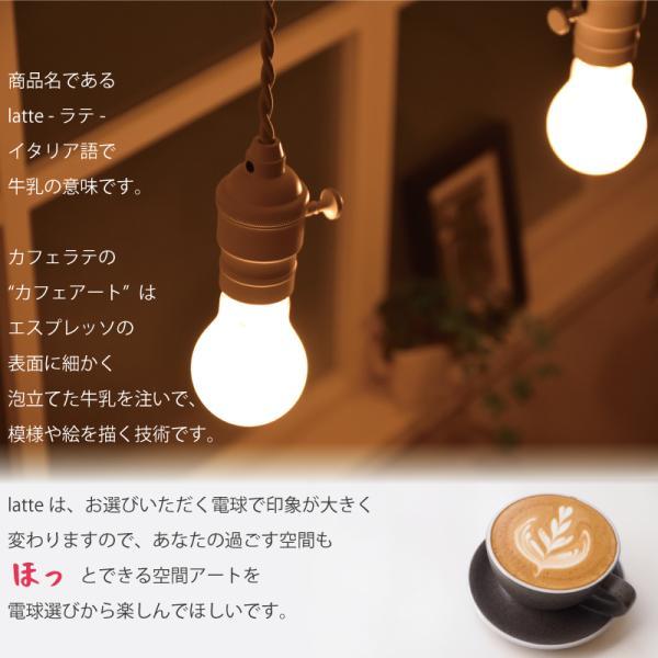 ペンダントライト PSB449 latte 照明 北欧 おしゃれ アンティーク ダイニング カウンター ソケット|dotsnext|06