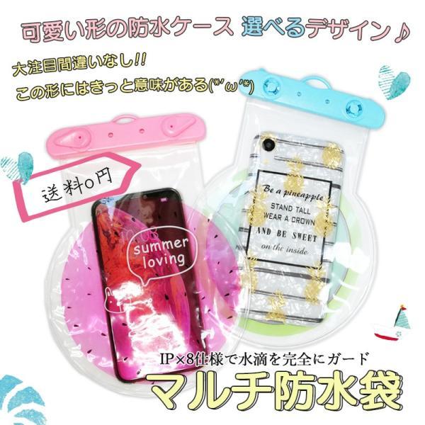 防水ケース iPhone 海 山 スマホ ケース 防水 XR XS Max iPhone7 iPhone8 ストラップ 防水カバー 防水ポーチ 7バリエーション|dottodot