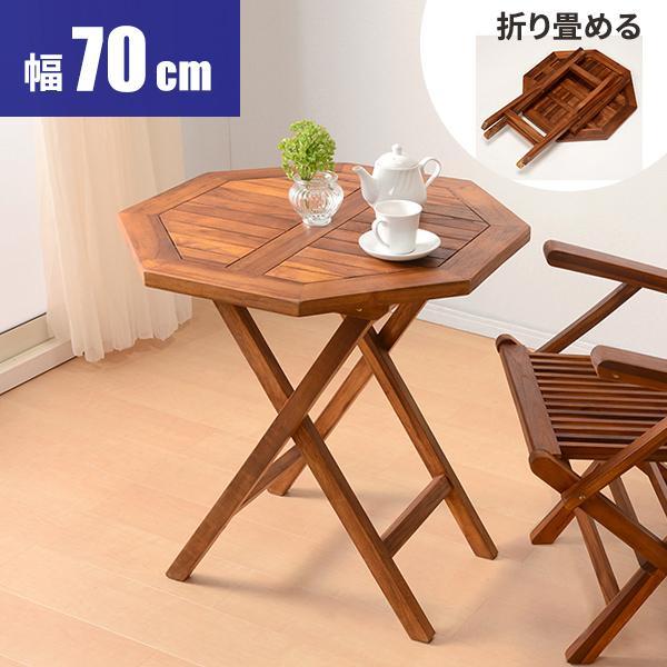 ガーデンテーブル おしゃれ 木製テーブル 屋外 折りたたみ 木製 八角 テーブル コンパクト ベランダ 天然木 アウトドア 折り畳み 雨ざらし 2人 庭 テラス