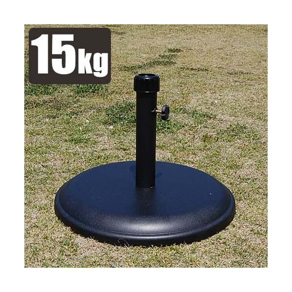 パラソルスタンド スタンド パラソルベース パラソル 15キロ 15kg ガーデンパラソル ガーデンテーブル用 ガーデンテーブルセット用 スタンド 重し 重り
