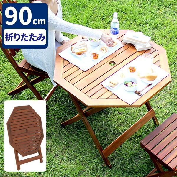 ガーデンテーブル おしゃれ テーブル 木製 北欧 折り畳み ガーデン テーブル 折りたたみ 屋外 円形 丸型 テラス 庭 ベランダ 幅90cm