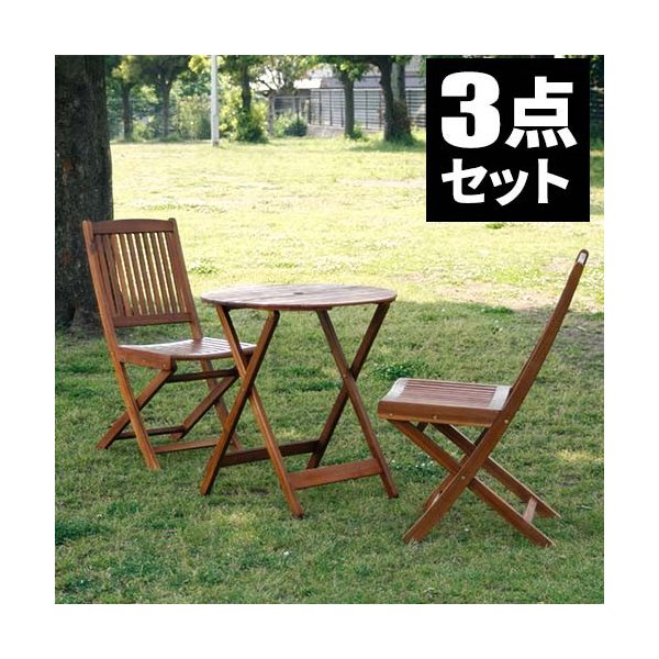 ガーデンテーブル おしゃれ テーブルセット 木製 折りたたみ 折り畳み ガーデンテーブルセット 屋外用 ガーデンチェアー 3点 3点セット