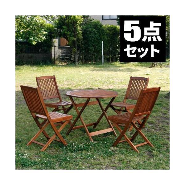 ガーデンテーブルセット おしゃれ テーブルセット 木製 テラステーブルセット 折りたたみ 屋外 折り畳み 5点 ガーデン テーブル セット チェア チェアー 天然木