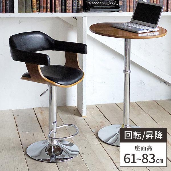 椅子 カウンターチェア おしゃれ バーチェア カウンターテーブル用 テレワーク  背もたれ付き 木製 カウンター用 椅子 昇降式 肘付き カウンターチェアー