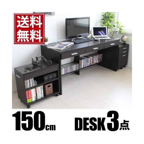 【10月上旬入荷予定】低ホルムアルデヒド150幅 3点セット デスク パソコンデスク PCデスク 机 チェスト付
