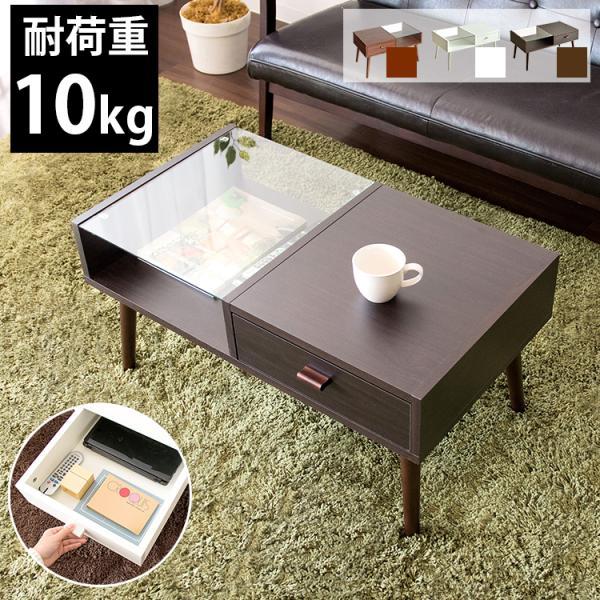 テーブル センターテーブル おしゃれ ローテーブル 北欧 木製 ガラス リビングテーブル 白 引き出し 収納 ガラステーブル ソファテーブル ブラウン 脚付き