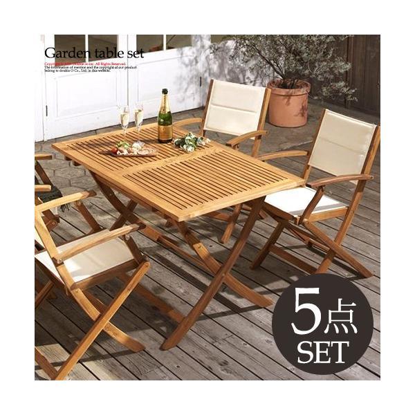 ガーデンテーブルセット おしゃれ テーブルセット 北欧 木製 雨ざらし 折りたたみ ガーデンテーブル テラス 4人用 屋外 ガーデンチェア 5点 セット ダイニング