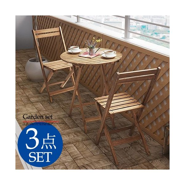 ガーデンテーブル おしゃれ ガーデンセット 木製 北欧 セット 折りたたみ 雨ざらし 高級感 ベランダ マンション 3点 ガーデン テーブル 木 アウトドア