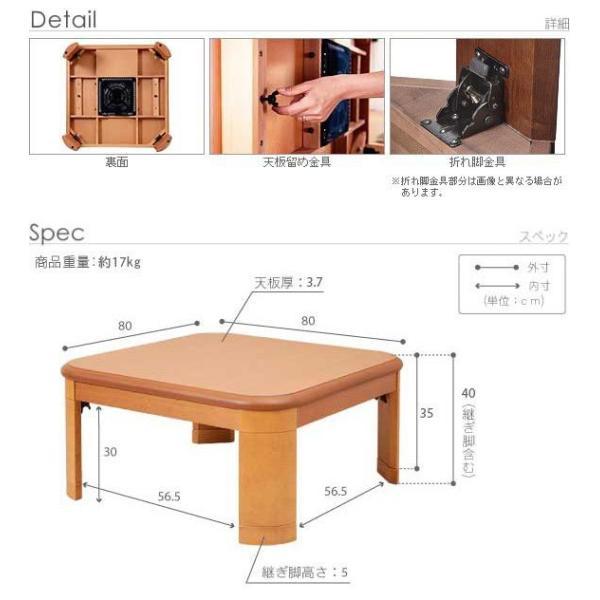 こたつテーブル おしゃれ 80×80cm 正方形 折りたたみ