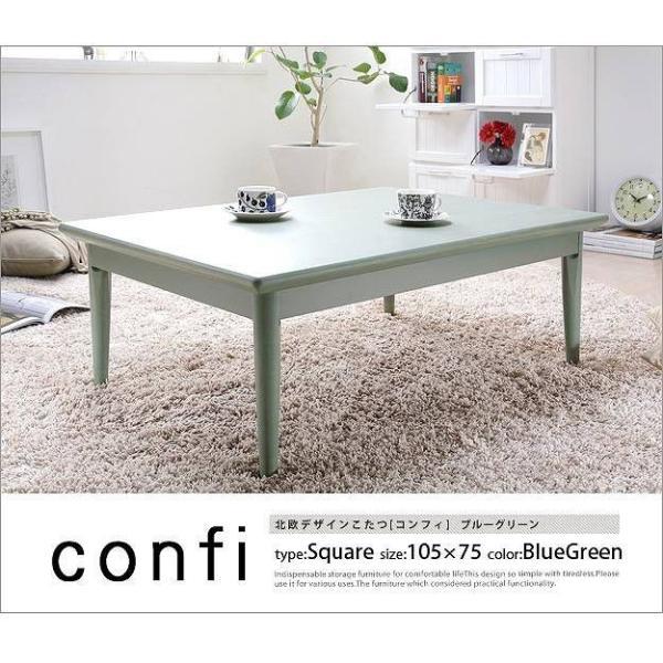 こたつテーブル おしゃれ 105×75cm 長方形 北欧