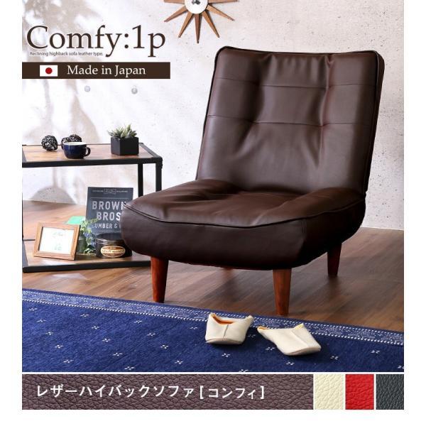ハイバックソファー 1人掛け おしゃれ PVCレザー ポケットコイル使用 3段階リクライニング 日本製 double 02