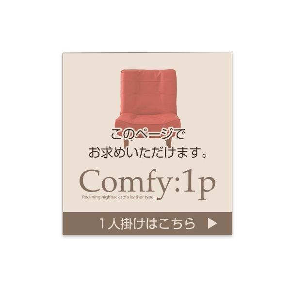 ハイバックソファー 1人掛け おしゃれ PVCレザー ポケットコイル使用 3段階リクライニング 日本製 double 15