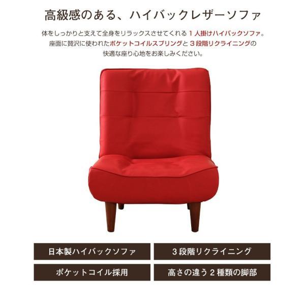 ハイバックソファー 1人掛け おしゃれ PVCレザー ポケットコイル使用 3段階リクライニング 日本製 double 03