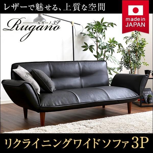ソファー 3人掛け リクライニングワイドソファ おしゃれ PVCレザー 日本製