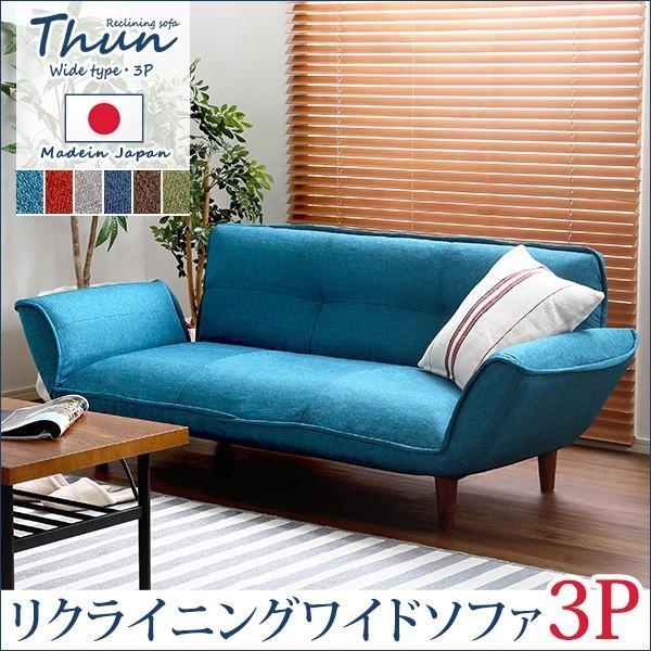 ソファー 3人掛け リクライニングワイドソファ 布地 日本製 double