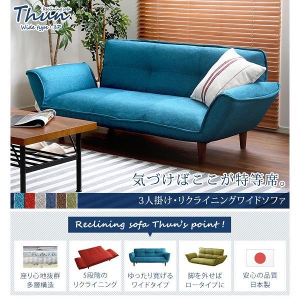 ソファー 3人掛け リクライニングワイドソファ 布地 日本製 double 02