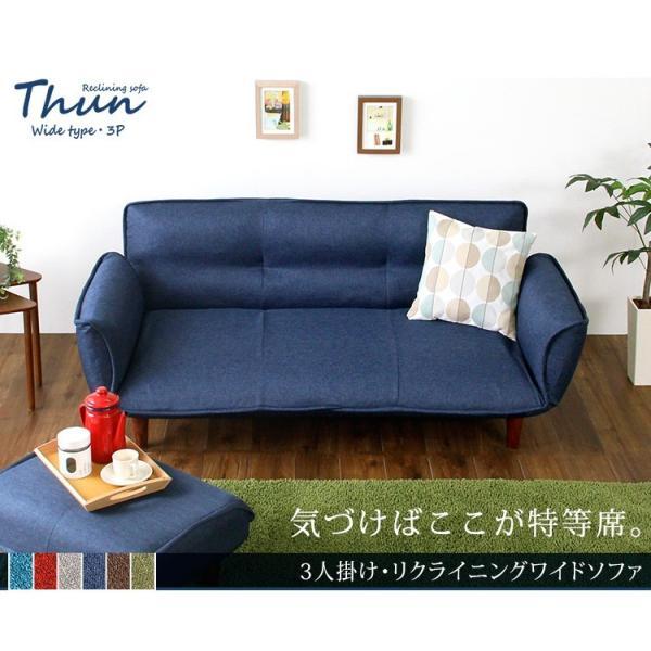 ソファー 3人掛け リクライニングワイドソファ 布地 日本製 double 17
