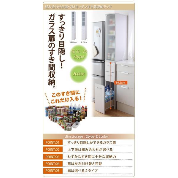 キッチンすき間収納ラック ガラス扉タイプ幅25cm|double|15