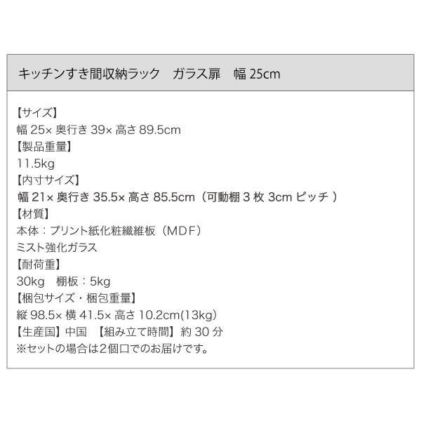 キッチンすき間収納ラック ガラス扉タイプ幅25cm|double|16