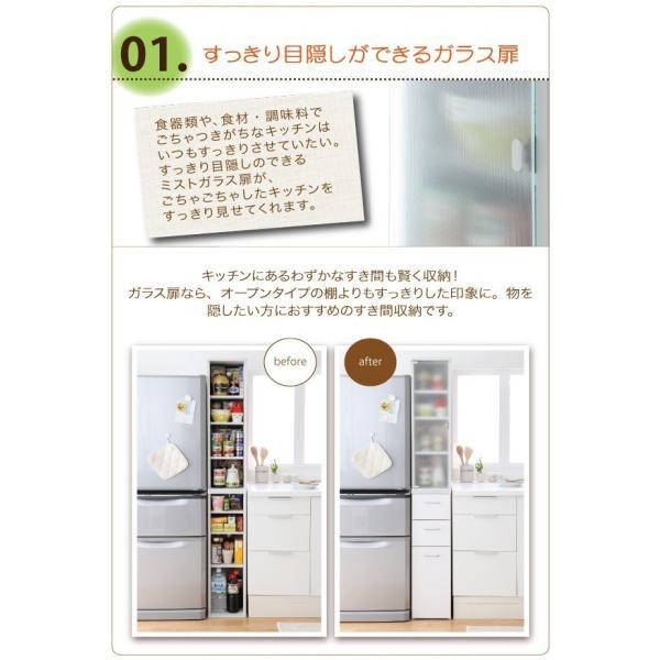 キッチンすき間収納ラック ガラス扉タイプ幅25cm|double|04