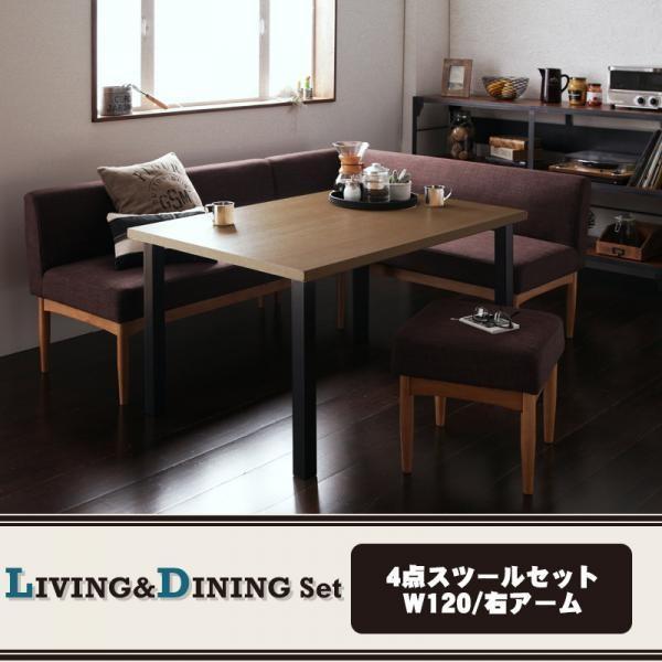 ダイニングテーブルセット 4人掛け 4点セット(テーブル120+ソファ+アームソファ+スツール) 右アーム モダンカフェ風 おしゃれ ダイニングテーブルセット|double